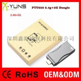 鑫源视PTV650双频2.4G/5GMiracast Airplay Windows 安卓苹果无线影音传输共享器