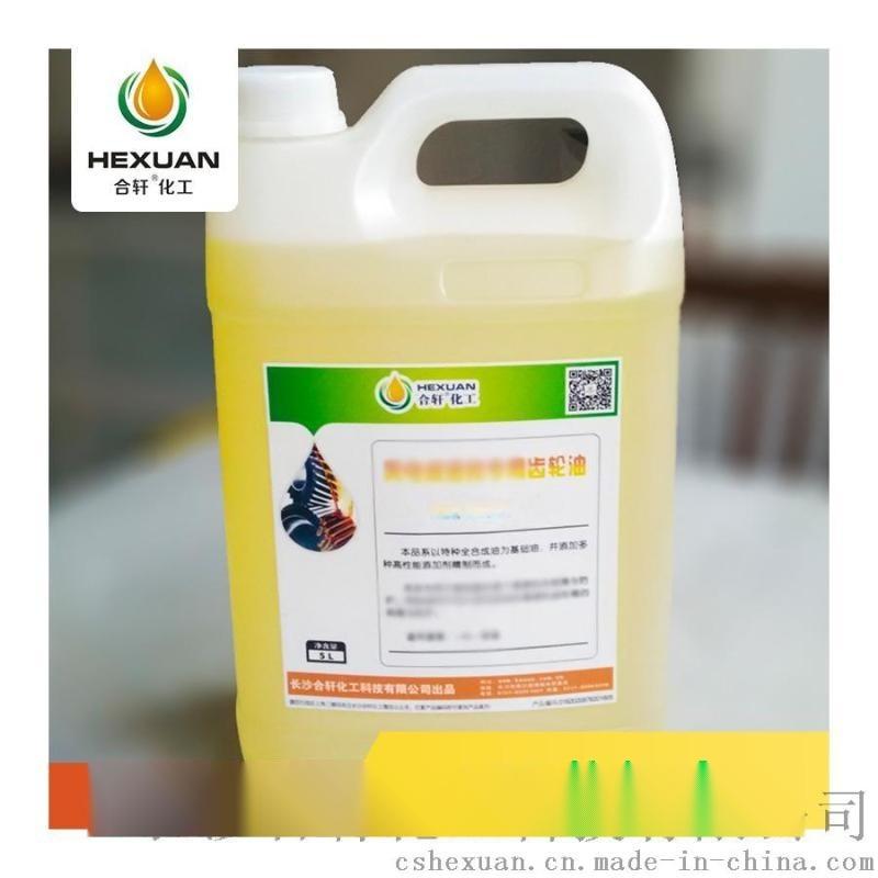 合軒供應200度高溫齒輪油,採用進口全合成基礎油調配,閃點高,  溫下具有優良的潤滑性能,使用壽命長