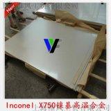 Inconel X750镍基高温合金