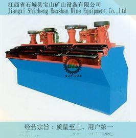 江西浮选设备 矿用浮选机 选铜浮选设备  氧化矿浮选机