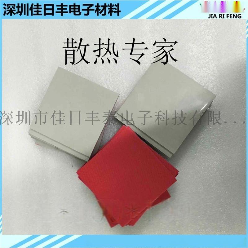 导热硅胶片绝缘垫片硅胶片散热硅胶片