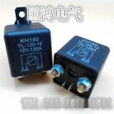 行業領先繼電器100A120A超大電流汽車繼電器