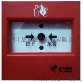 北大青鸟JBF-3333A消火栓按钮