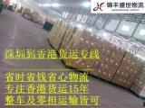 深圳到香港整车运输 深圳到香港吨车运输
