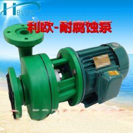 利欧水泵32FPZ-11耐腐蚀自吸化工离心泵增强聚丙烯塑料自吸防腐泵污水脱硫泵循环泵