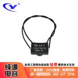 高壓空心磚機  電梯控制櫃電容器MCR-P 0.94uF+R100/2W/500V
