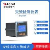 安科瑞PZ72L-AI/C智能单相电流表 带RS485/Modbus开孔67*67mm