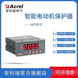 安科瑞电动机保护器 ARD2-1.6/M 模拟量输出 电流不平衡 断相保护