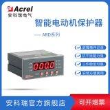 安科瑞電動機保護器 ARD2-1.6/M 模擬量輸出 電流不平衡 斷相保護