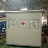 專業生產垃圾房 垃圾分類房 彩鋼板街道垃圾房 小區垃圾房廠家