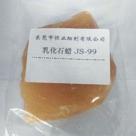 乳化石蜡JS-99 浆纱牛仔浆液上浆助剂 纺织印染固体助剂