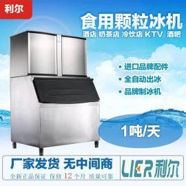 利尔商用制冰机 1000公斤奶茶店酒吧KTV食用颗粒冰块冰制冰机