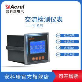 安科瑞PZ72L-E/C电力参数测量表 带通讯单相智能表表 液晶显示
