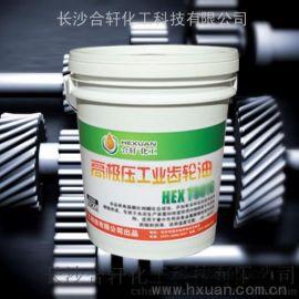 广西减速机齿轮油/高低温减速机齿轮油 17L/桶-选合轩