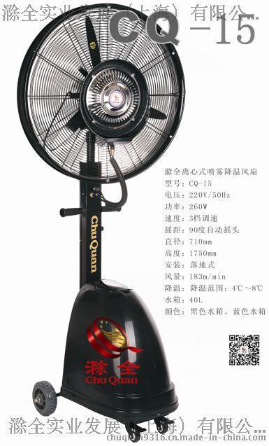 滁全CQ-15离心式大功率喷雾降温 控温 恒温 风扇 工业风机