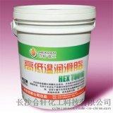 東莞2號低溫潤滑脂/廣州/深圳2#低溫潤滑脂