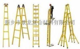 厂家生产定做JLTZ绝缘双升伸缩梯子|绝缘梯厂家|玻璃钢绝缘梯