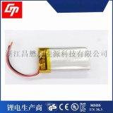 成人用品锂电池702035 3.7v 450mah聚合物充电锂电池