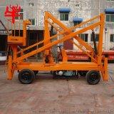 供應12米曲臂式升降機電動液壓平臺跨障礙高空作業車