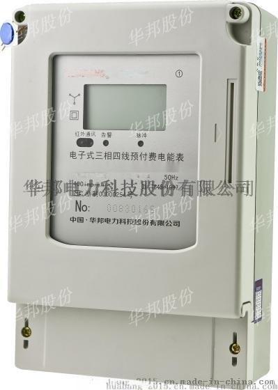 华邦DTSY866型三相电子式预付费电能表(带485通讯接口)失卡不失电,补卡再用