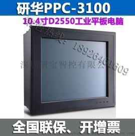 研华PPC-3100工业平板电脑10.4寸