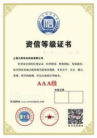上海招投标信用报告信用AAA级证书企业资信评估