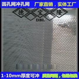 SUS304不锈钢冲孔网圆孔网片厂家直销1.2米现货圆孔过滤网片报价