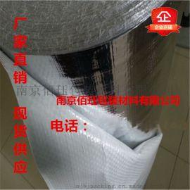 现货供应pe编织布复铝膜铝箔编制复合膜 PE编织布复铝膜真空编织膜1.2米宽
