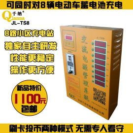 杭州千纳小区充电站厂家直销投币刷卡10路智能充电站