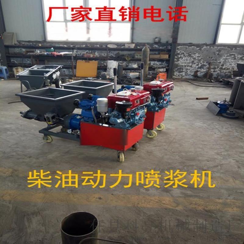 柴油机喷砂浆机器德国砂浆喷涂机出浆快