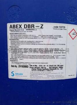 羅地亞特殊乳化劑A-246L