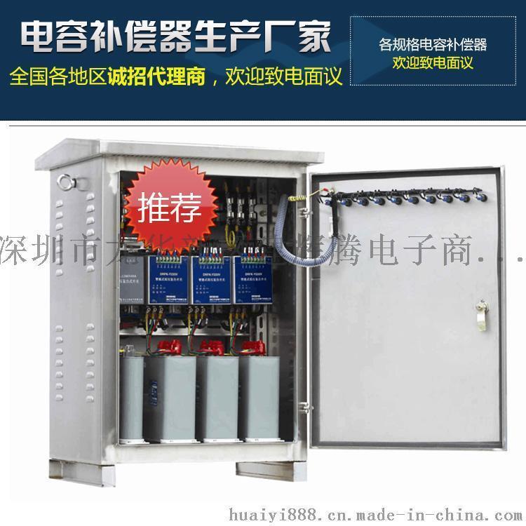 专业生产制造高压电容补偿柜 高压无功集中自动补偿装置