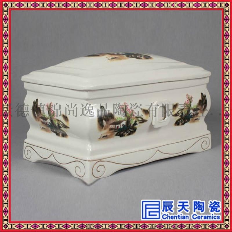 青花瓷骨灰坛 陶瓷骨灰罐 骨灰盒 骨灰盅 山水图