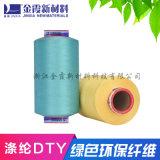 金霞化纤 涤纶色丝 涤纶低弹丝 300D涤纶丝