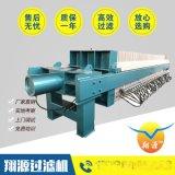 污水处理压滤机 环保设备过滤机 1250隔膜压滤机