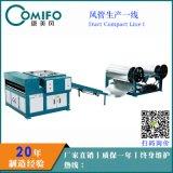 【康美风】风管生产线一线/风管生产线/通风风管加工设备