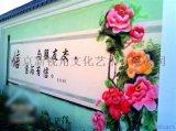 南京文化墙Q-7 围墙手绘图写大字Z