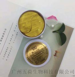 黄金眼膜 贵妇眼膜 眼膜贴 溯美颜黄金钻石水合凝胶眼膜