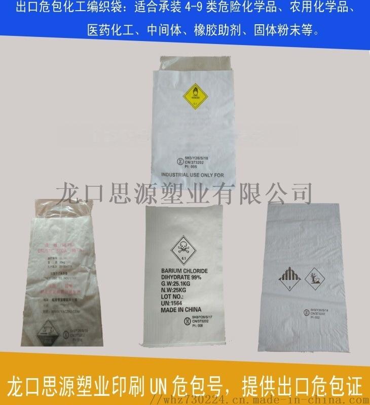 生产6类危险品包装袋厂家,提供六类危险品危包证
