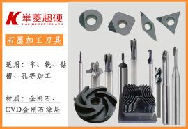 石墨电极加工专用   华菱超硬HPD涂层  加工石墨电极超耐磨