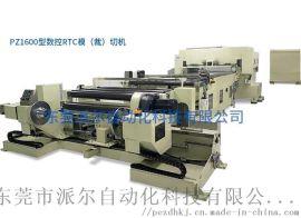 大尺寸模切机,偏光片模切机订购请找东莞派尔科技