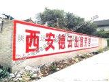 西宁户外墙体广告制作发布设计