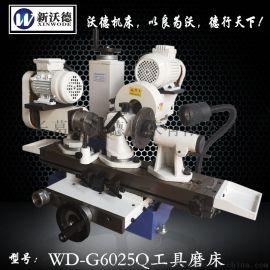 沃德机床万能工具磨床WD-G6025Q