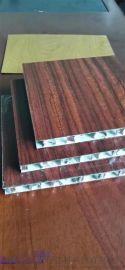 仿木纹铝蜂窝板 铝蜂窝隔断制造商