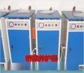 山东全自动蒸汽发生器√水利蒸汽养护工程现货热销