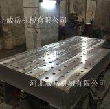 三維柔性焊接平臺 河北威嶽 品質保障