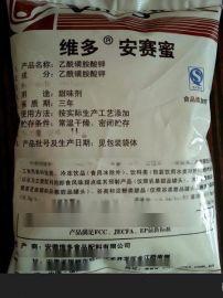 安赛蜜生产厂家产量
