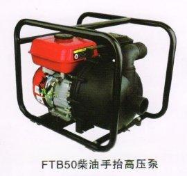 小型柴油高压泵,2寸便携式柴油消防泵,手提式柴油水泵
