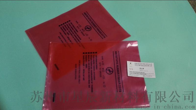 華東廠家直銷防靜電ESD無塵PE平口袋|PE風琴袋|立體袋|自封拉鍊袋