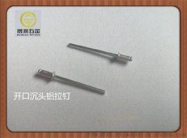 开口沉头铝铁拉钉|GB12617沉头铝抽芯铆钉